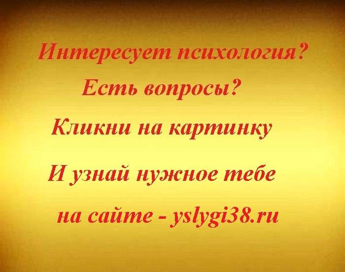 Психология - услуги38.ру - yslygi38.ru